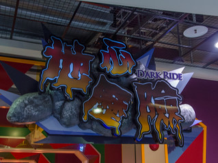 Photo 1 of 2 in the Dark-Ride gallery