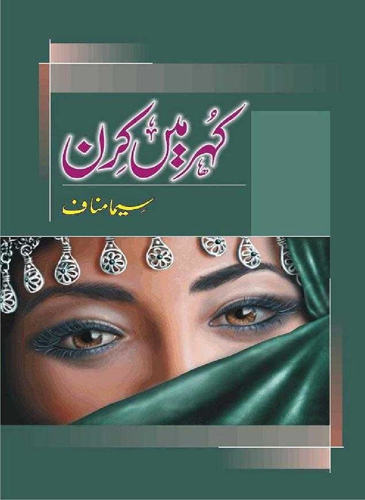 Kohar Main Kiran is a very well written complex script novel by Seema Munaf which depicts normal emotions and behaviour of human like love hate greed power and fear , Seema Munaf is a very famous and popular specialy among female readers