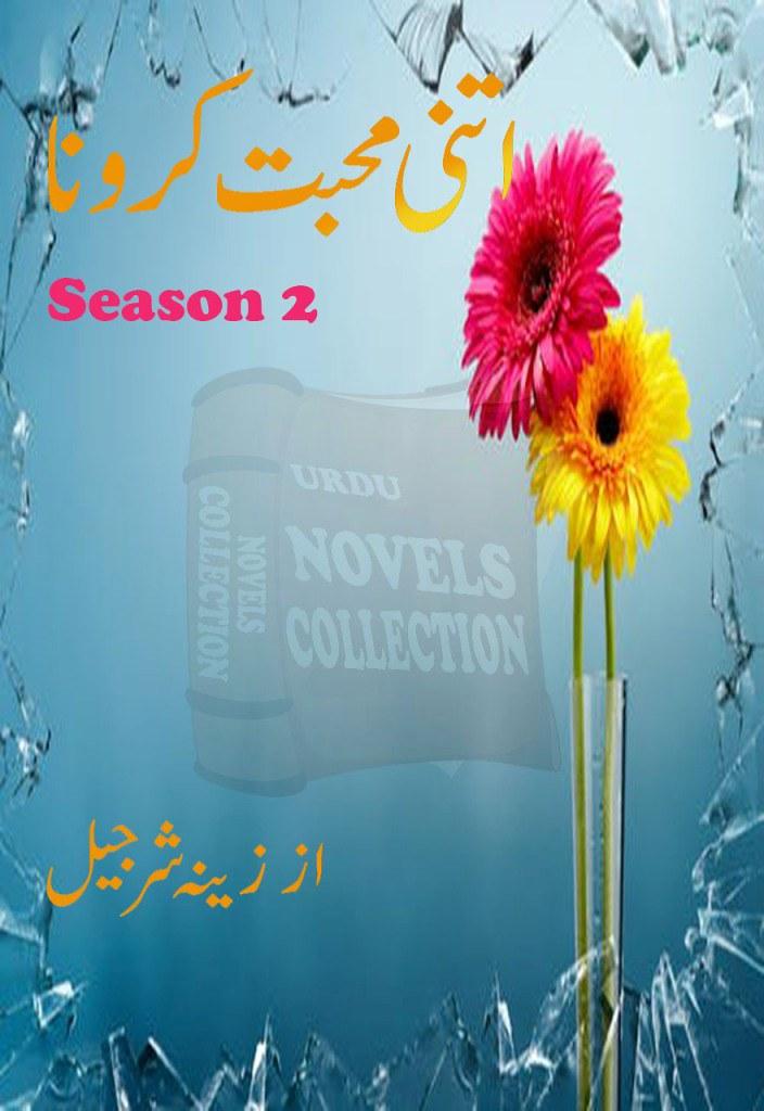 Itni Mohabbat Karo Na (Season 2) Complete Novel By Zeenia Sharjeel