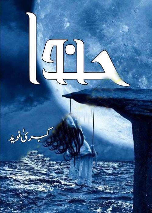 Chanda Complete Novel By Kubra Naveed