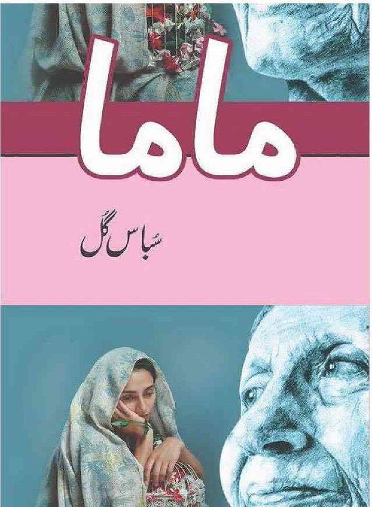 Mama is a very well written complex script novel which depicts normal emotions and behaviour of human like love hate greed power and fear, writen by Sabas Gul , Sabas Gul is a very famous and popular specialy among female readers