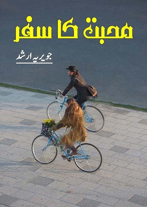 Mohabbat Ka Safar Complete Novel By Javeria Arshad