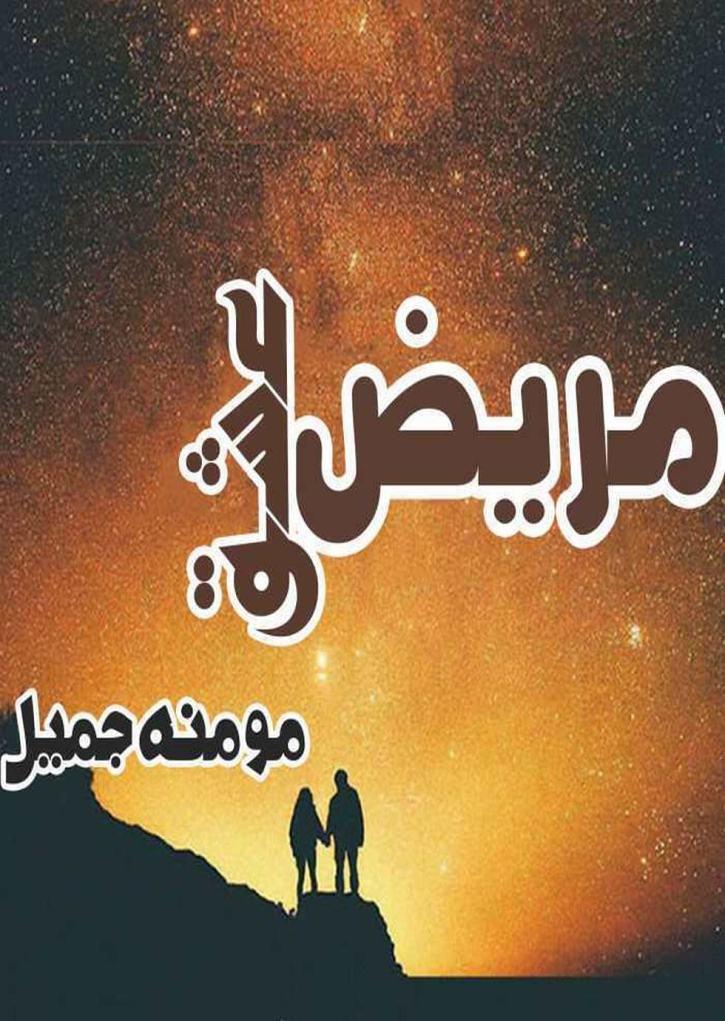 Mareez E Ishaq Complete Novel By Momina Jamil