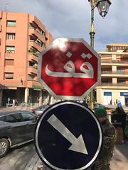 Moroccan Stop Sign - Arabic