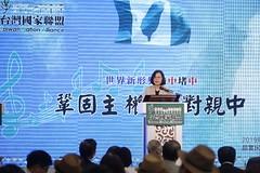 04.18 總統出席「台灣國家聯盟餐會」