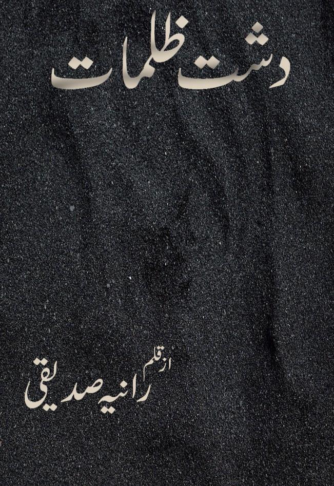 Dasht e Zulmat Complete Novel By Rannia Siddiqui