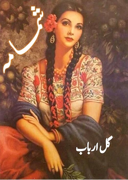 Shamama  is a very well written complex script novel which depicts normal emotions and behaviour of human like love hate greed power and fear, writen by Gul Arbab , Gul Arbab is a very famous and popular specialy among female readers