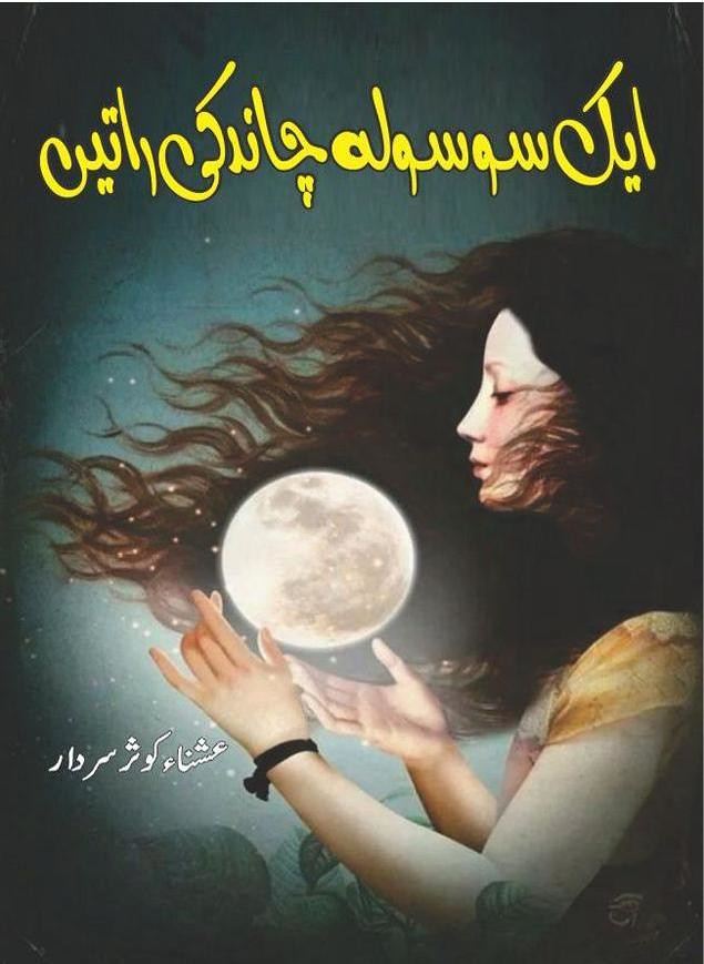 Ek So Solah Chand Ki Ratain is a very well written complex script novel by Ushna Kausar Sardar which depicts normal emotions and behaviour of human like love hate greed power and fear , Ushna Kausar Sardar is a very famous and popular specialy among female readers