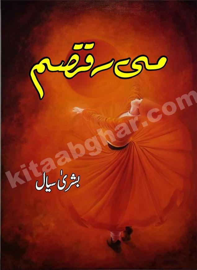 Mi Raqsam is writen by Bushra Siyal; Mi Raqsam is Social Romantic story, famouse Urdu Novel Online Reading at Urdu Novel Collection. Bushra Siyal is an established writer and writing regularly. The novel Mi Raqsam Complete Novel By Bushra Siyal also