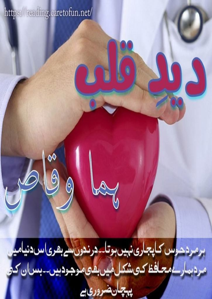 Deed e Qalb  is a very well written complex script novel which depicts normal emotions and behaviour of human like love hate greed power and fear, writen by Huma Waqas , Huma Waqas is a very famous and popular specialy among female readers