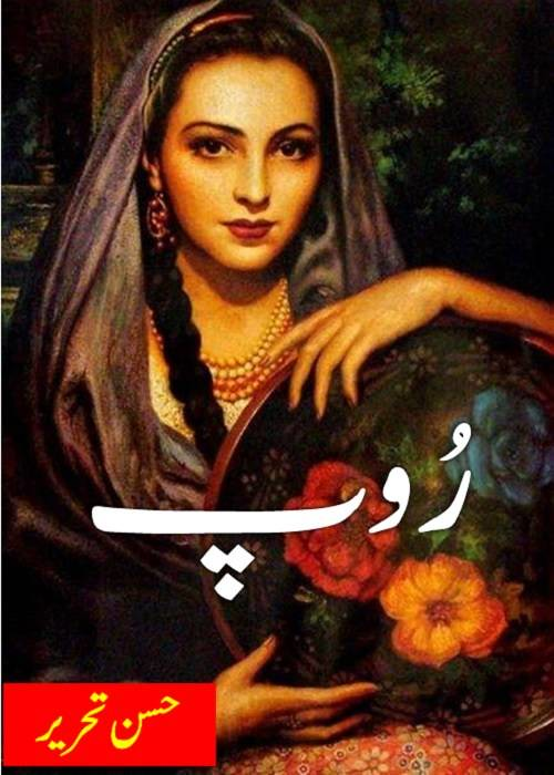 Roop ( beauty)  is a very well written complex script novel which depicts normal emotions and behaviour of human like love hate greed power and fear, writen by Husn e Tahreer , Husn e Tahreer is a very famous and popular specialy among female readers