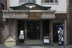 KAWASAKI city - Spitchcock shop.