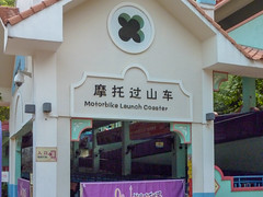 Photo 22 of 30 in the Day 15 - Chimelong Paradise and Chuanlord Holiday Manor album