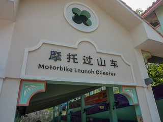 Photo 3 of 5 in the Motorbike Launch Coaster gallery