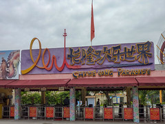 Photo 8 of 30 in the Day 15 - Chimelong Paradise and Chuanlord Holiday Manor album