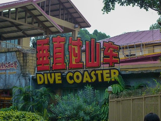 Photo 3 of 10 in the Dive Coaster gallery