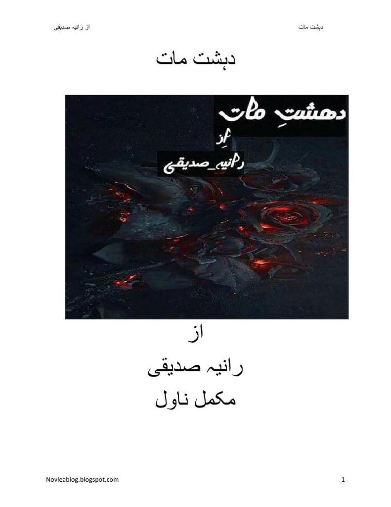 Dasht e Maat Complete Novel By Rannia Siddiqui