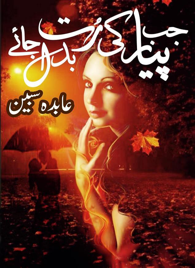 Jab Pyar Ki Rut Dadal Jaye is a very well written complex script novel by Abida Sabeen which depicts normal emotions and behaviour of human like love hate greed power and fear , Abida Sabeen is a very famous and popular specialy among female readers