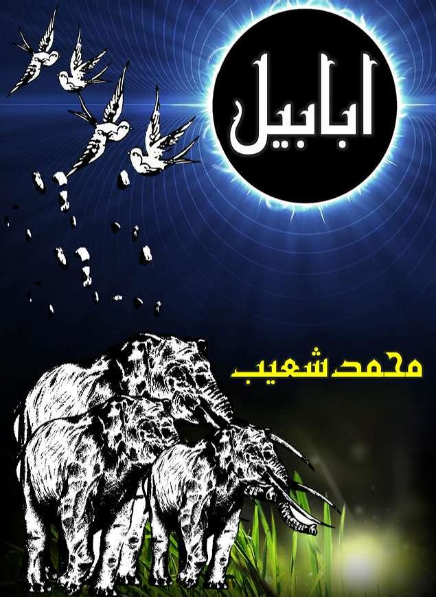 Ababeel Complete Novel By Muhammad Shoaib