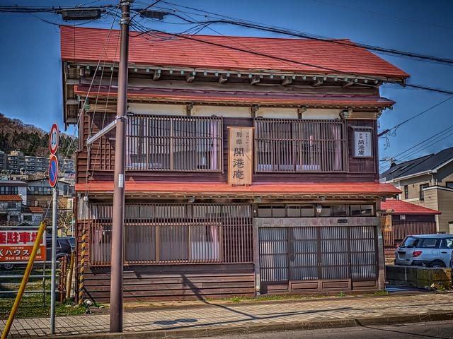 Photo:函館元町ホテル 別邸「開港庵」 By jun560