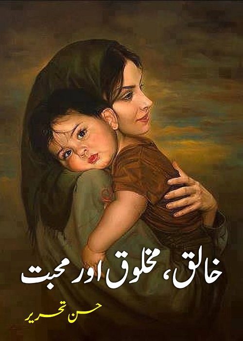 Khaliq Makhlooq Aur Mohabbat  is a very well written complex script novel which depicts normal emotions and behaviour of human like love hate greed power and fear, writen by Husn e Tahreer , Husn e Tahreer is a very famous and popular specialy among female readers