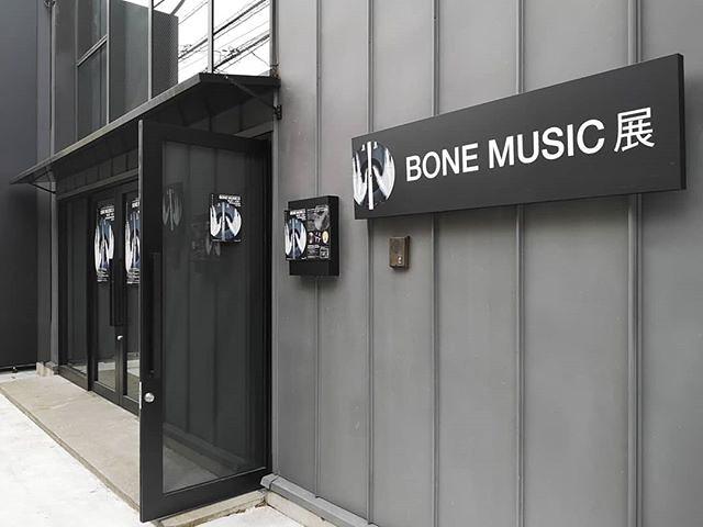 Photo:BONE MUSIC展 鑑賞だん。音楽好き知財屋として堪能した。 ソビエト 文化 レントゲン 国家権力 リトル・リチャード 海賊版 アンテナ コンパス ラケットのケース By cytech