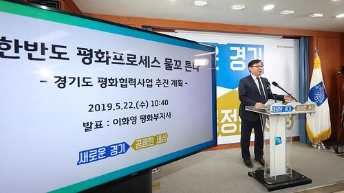 경기도 한반도 평화프로세스 물꼬트기 위한 평화협력사업 지속 추진