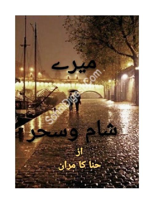 Mere Sham-o-Sehar is a very well written complex script novel which depicts normal emotions and behaviour of human like love hate greed power and fear, writen by Hina Kamran , Hina Kamran is a very famous and popular specialy among female readers