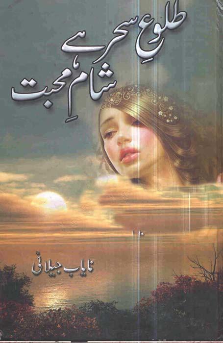 Talooh e Saher Hay Shame Mohabbat Complete Novel By Nayab Jelani