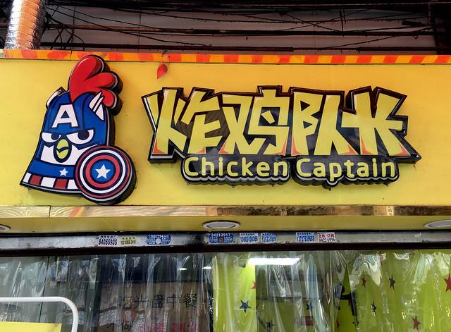 Chicken Captain