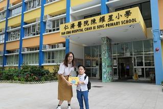 2019-5-10 仁濟醫院陳耀星小學分享-馬歷生 / 仁济医院陈耀星小学分享-马历生 / Sharing at Yan Chai Hospital Chan Iu Seng Primary School-Eric Ma