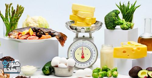 الكيتو دايت نظام غذائي سهل لفقدان الوزن في اسرع وقت