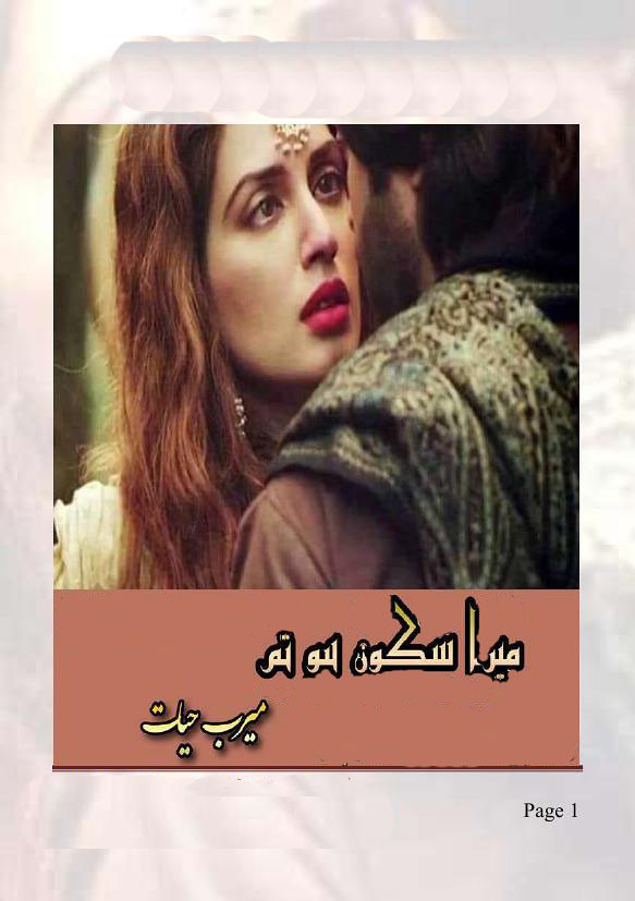 Mera Sakoon Ho Tum is a very well written complex script novel which depicts normal emotions and behaviour of human like love hate greed power and fear, writen by Meerab Hayat , Meerab Hayat is a very famous and popular specialy among female readers