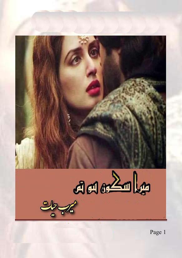 Mera Sakoon Ho Tum Complete Novel By Meerab Hayat