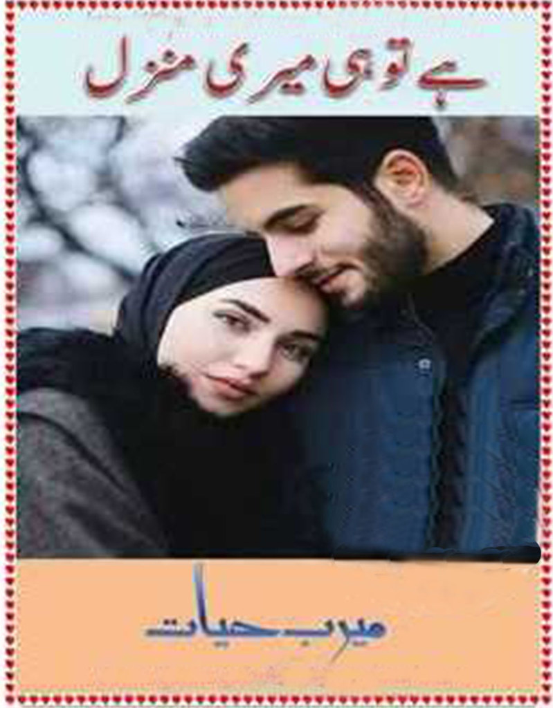 Hai Tu Hi Meri Manzil Complete Novel By Meerab Hayat