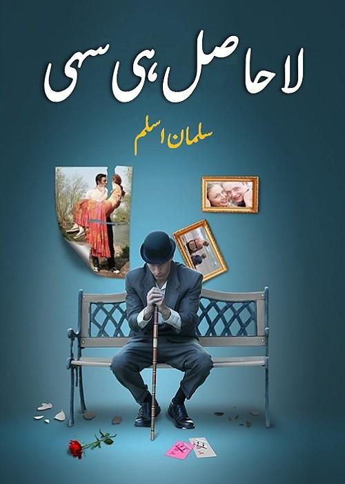 LaHasil Hi Sahi Complete Novel By Salman Aslam