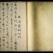 yagyu shinkage ryu hiden-sho 005