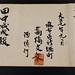 yagyu shingan ryu heihojutsu 013