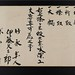 yagyu shingan ryu heihojutsu 010