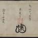 kashima shinden jikishinkage ryu kenjutsu - by shintaro hayata, edo era 017