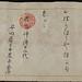 kashima shinden jikishinkage ryu kenjutsu - by shintaro hayata, edo era 016