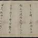 kashima shinden jikishinkage ryu kenjutsu - by shintaro hayata, edo era 014