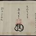kashima shinden jikishinkage ryu kenjutsu - by shintaro hayata, edo era 010