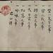 kashima shinden jikishinkage ryu kenjutsu - by shintaro hayata, edo era 005