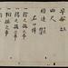 kashima shinden jikishinkage ryu kenjutsu - by shintaro hayata, edo era 004