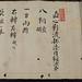 kashima shinden jikishinkage ryu kenjutsu - by shintaro hayata, edo era 003