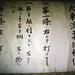 daito ryu jujutsu hiden - makimono 003