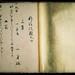 yagyu shinkage ryu hiden-sho 003