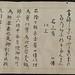 kashima shinden jikishinkage ryu kenjutsu - by shintaro hayata, edo era 007