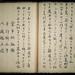 yagyu shinkage ryu hiden-sho 002
